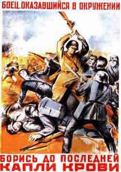 Советский военный плакат «Боец, оказавшийся в окружении! Борись до последней капли крови!»
