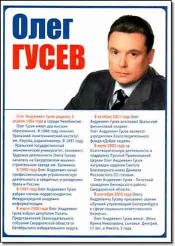 Биографическая листовка кандидата в мэры г. Екатеринубрга О. Гусева