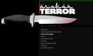 Стартовая страница сайта, посвященная арабскому терроризму