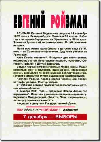 Биографическая листовка кандидата в мэры г. Екатеринбурга Е. Ройзмана