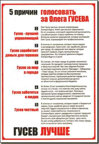 Предвыборная листовка «Пять причин голосовать за О. Гусева»