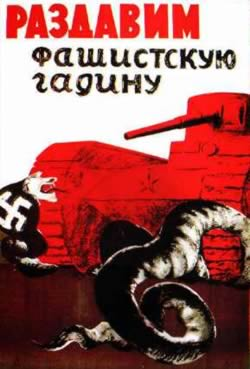 Советский плакат времен Великой Отечественной войны