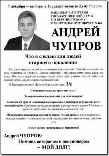 Листовка А. Чупрова, кандидата в депутаты Госдумы