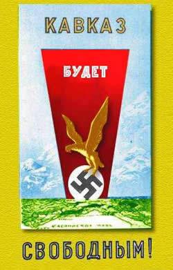 Фашистский плакат времен Великой Отечественной войны