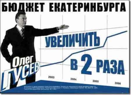 «Бюджет Екатеринбурга увеличить в 2 раза» – пример листовки, в которой делается расчет не на персональные, а на общественные потребности.