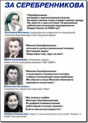 Листовка «За Серебренникова!»