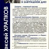 hrapkov_5_let_stabilnosti