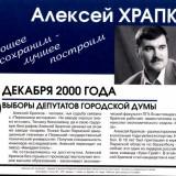 hrapkov_biographi