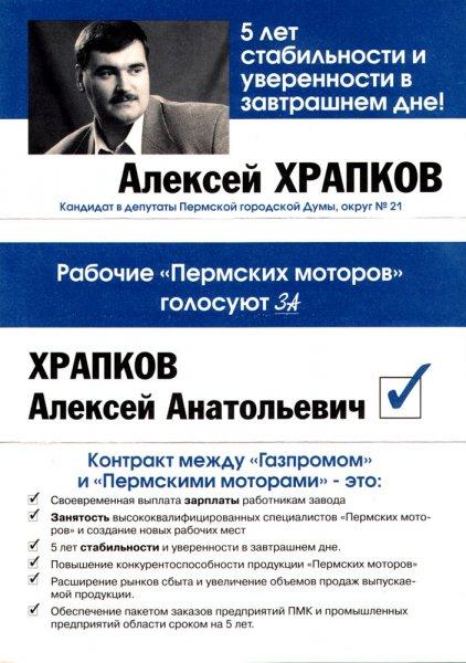 кандидат в депутаты буклет листовка взаимоотношений, совместимость