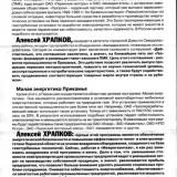 hrapkov_buklet_vnutr