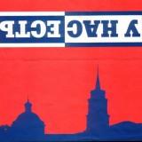 tebelev_flyer_oborot