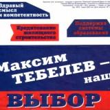tebelev_flyer_rasvorot