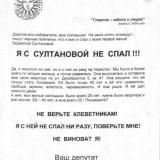 Свердловская обл. Госдума. 2003 г