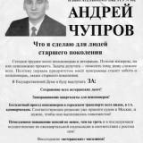 chuprov-a_0
