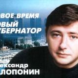 Выборы губернатора Красноярского края, 2001 год. Александр Хлопонин