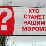 Украина. Единый день голосования, 2006 год. Мэры