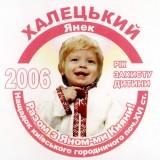 Украина. Единый день голосования, 2006 год. Выборы мэров