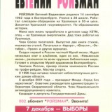 roizman-1_0