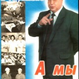 Пример предвыборного агитплаката