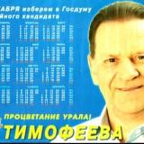 timofeev_0