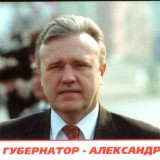 Выборы губернатора Красноярского края, 2001 год. Александр Усс