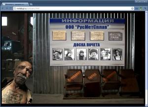Пример вирусного сайта
