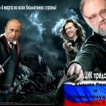 Волшебник Чуров и тайная комната )))