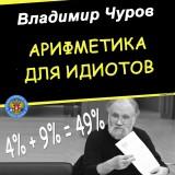 churov-copy
