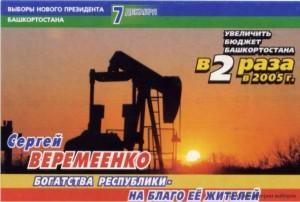 Популистский плакат: увеличить бюджет Башкортостана в 2 раза!