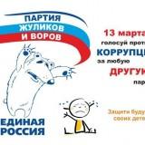 final_konkursa_plakata_edinaya_rossiya_partiya_zhulikov_i_vorov_thumb_fed_photo