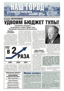 Первая полоса газеты с популистским лозунгом: увелчить бюджет Тулы в два раза!