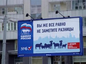 Политическая реклама с критикой фальсификаций выборов