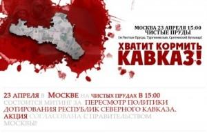 Листовка с призывом прийти на митинг «Хватит кормить Кавказ»