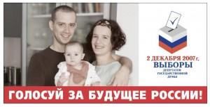Макет биллборда с призывом прийти на выборы