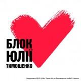 Украина. Единый день голосования, 2006 год. Блок Юлии Тимошенко (БЮТ)
